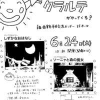 6月24日(土)10:30~@西宮市民交流センター